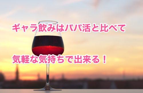 ギャラ飲みパパ活5