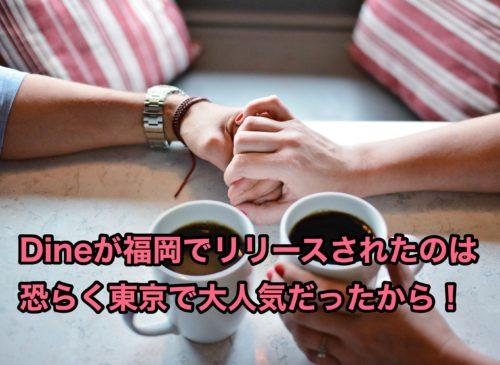 Dineダインアプリ福岡リリース