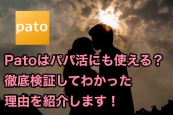 Pato(パト)はパパ活にも使える?理由と一緒に使いたいアプリ3つを紹介!