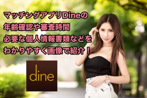 Dine(ダイン)の年齢確認の方法や審査時間を画像でわかりやすく紹介!