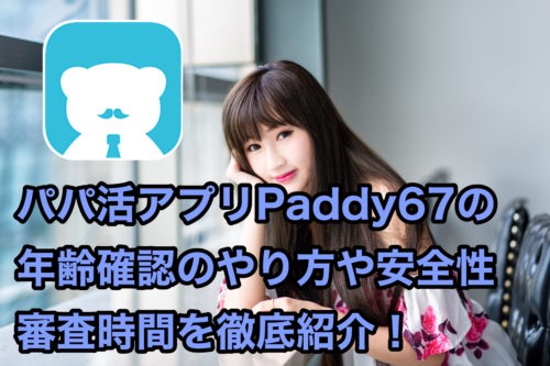 Paddy67(パディー67)の年齢確認のやり方は?安全性や審査時間と一緒に紹介!