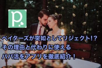 ペイターズがiOSでダウンロードできない!iPhoneで使えるパパ活アプリと理由5選♡