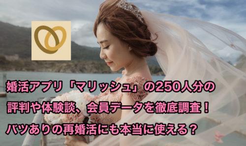マリッシュ(marrish)250人の評判や評価と会員データ!再婚活に使えるって本当?