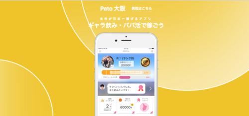 ギャラ飲み大阪Pato