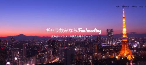 ギャラ飲み参加方法Fun!meeting