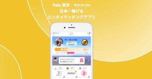 ギャラ飲み口コミ体験談Pato