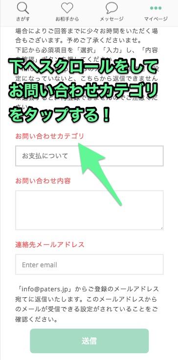 ペイターズ退会方法Web5