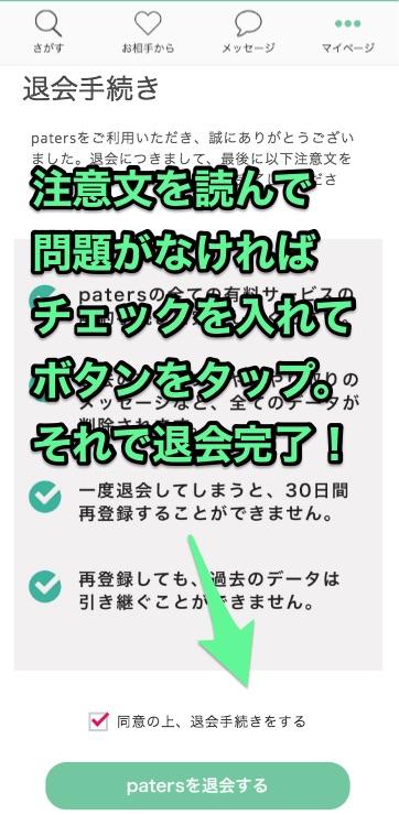ペイターズ退会方法Web10