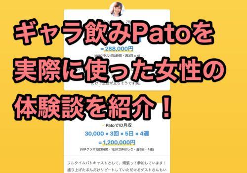 ギャラ飲みPato口コミ体験談を紹介