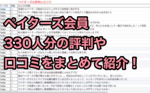ペイターズ評判口コミ