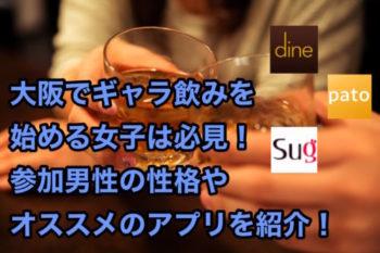 大阪でギャラ飲み!知っておきたい参加男性の性格やオススメのアプリ3つを紹介♡