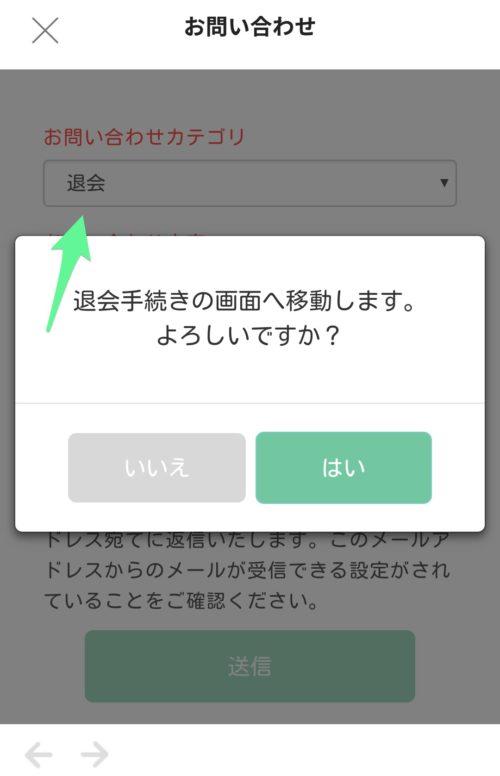 ペイターズ退会方法アプリ4