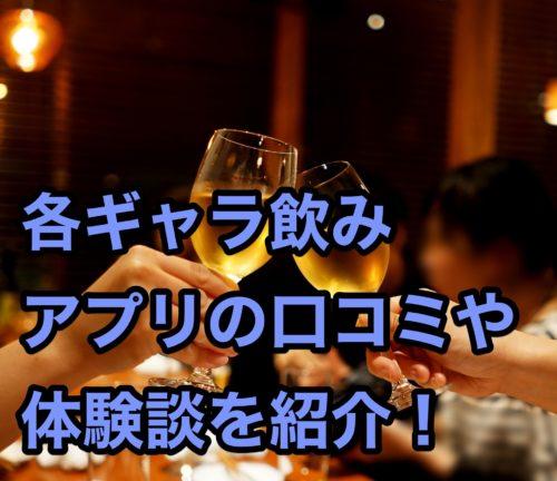 ギャラ飲み口コミ体験談紹介