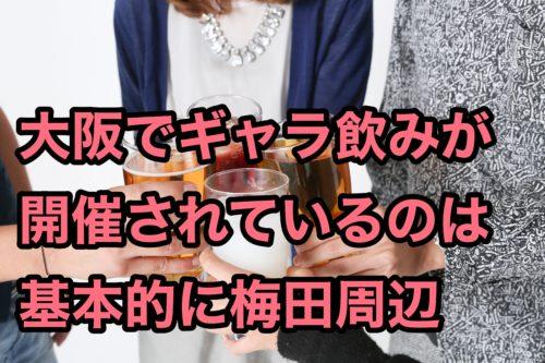ギャラ飲み大阪地域