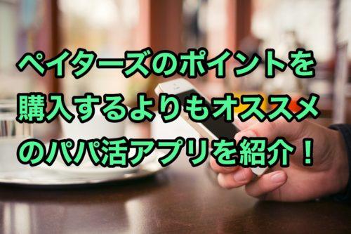 ペイターズポイント購入代わりのパパ活アプリを紹介