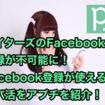 ペイターズ(Paters)のFacebook登録が不可能に!フェイスブックが使えるパパ活アプリを紹介!