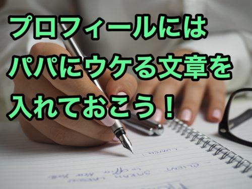 ペイターズプロフィールパパ活文章