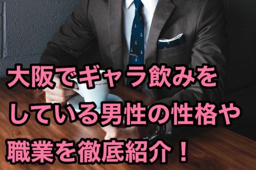 大阪ギャラ飲み男性
