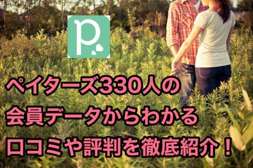 ペイターズ(Paters)評判!330人のパパ活女子の評価や口コミを徹底紹介♡