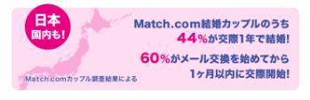 マッチドットコム評判特徴日本だと多くの方が一ヶ月間で交際開始