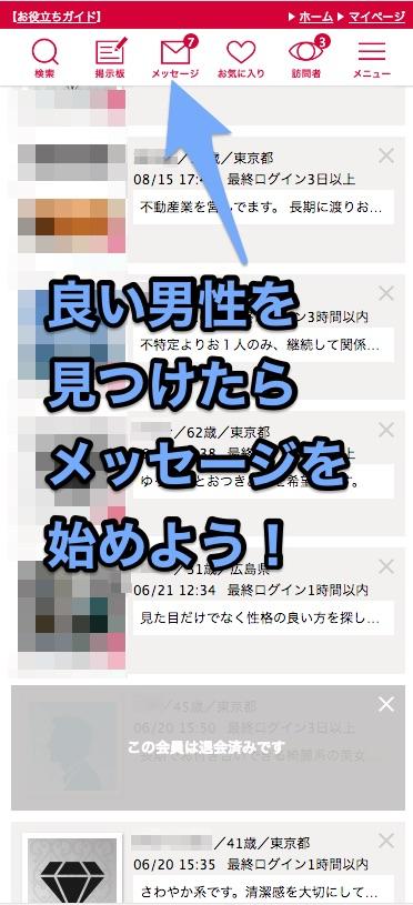 シュガーダディ評判口コミ使い方メッセージ