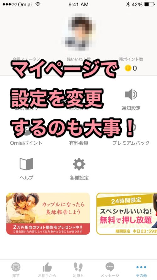 Omiaiアプリ評判使い方マイページ