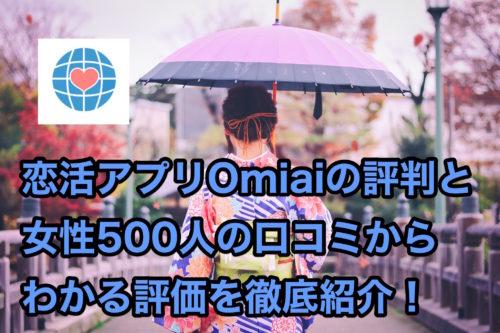 Omiaiの評判!アプリを使っている女性500人の口コミでわかる評価