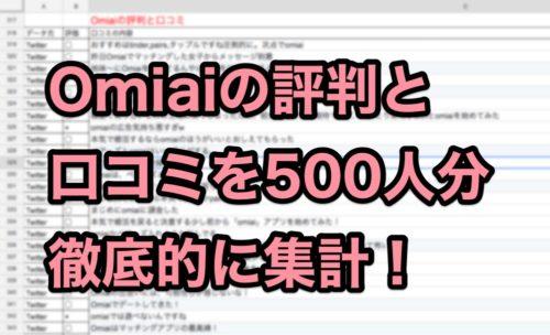 Omiai口コミ評判500人分集計