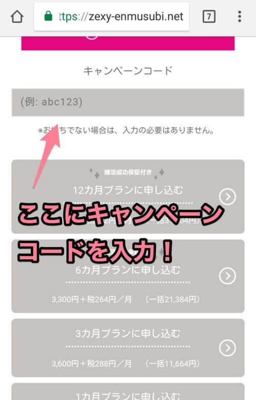 ゼクシィ縁結びアプリ評判キャンペーンコード使い方3