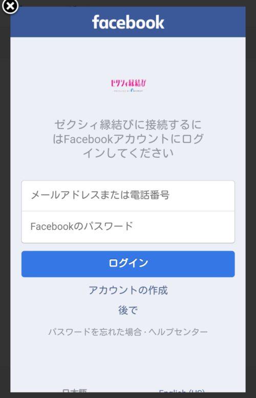 ゼクシィ縁結びアプリ評判会員登録はFacebookかメールアドレス