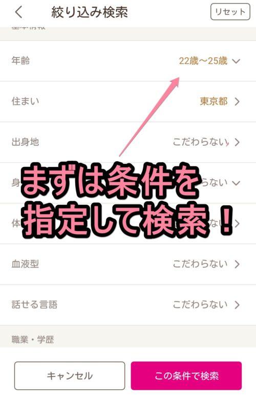 ゼクシィ縁結びアプリ評判口コミ使い方まずは検索する