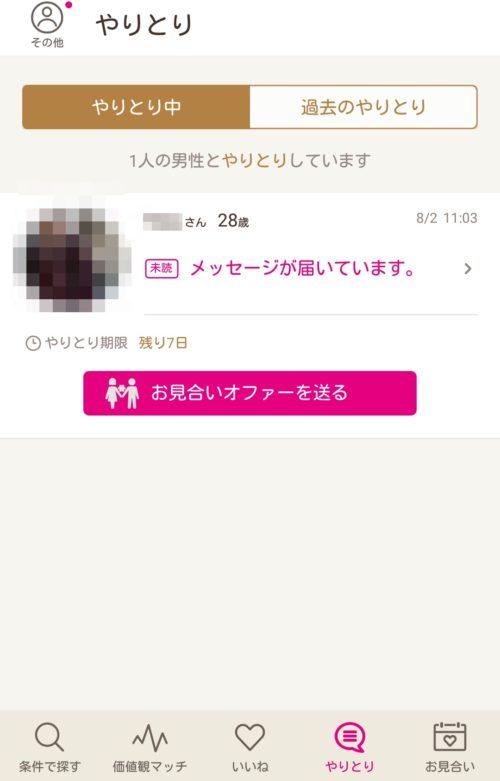 ゼクシィ縁結びアプリ評判口コミ使い方メッセージ