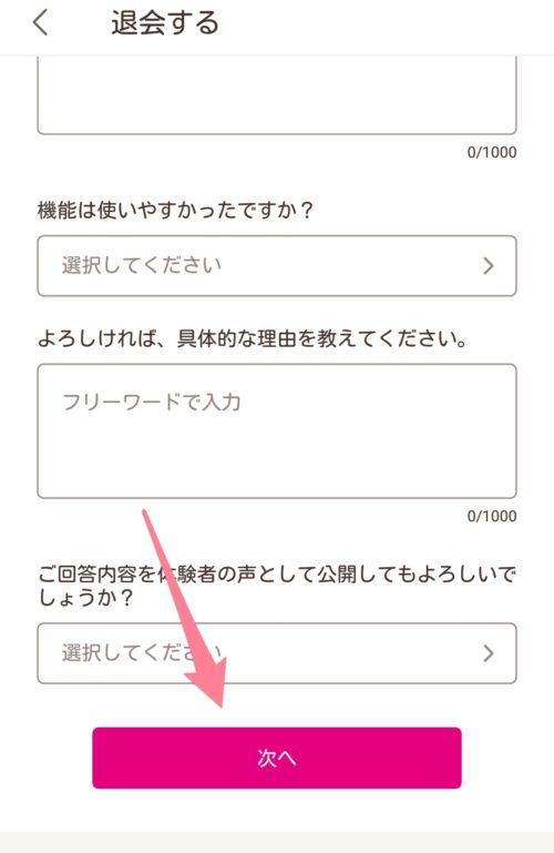 ゼクシィ縁結び退会_退会方法3