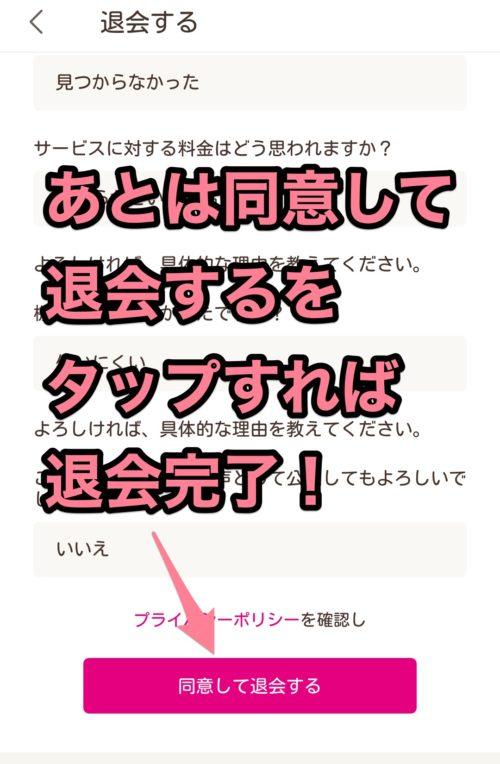ゼクシィ縁結び退会_退会方法5