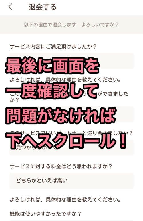 ゼクシィ縁結び退会_退会方法4