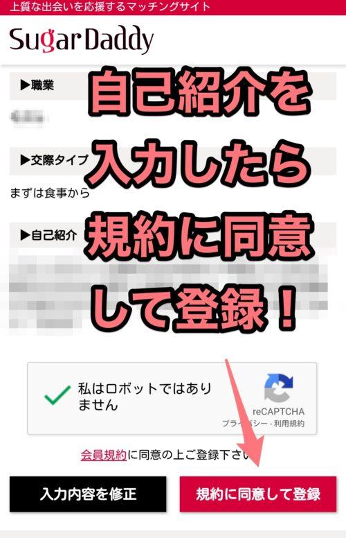 シュガーダディ評判口コミ登録方法4