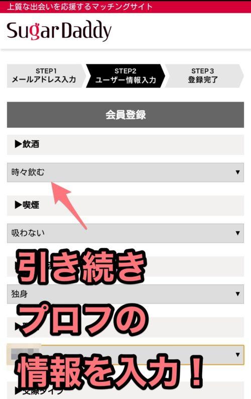 シュガーダディ評判口コミ登録方法3