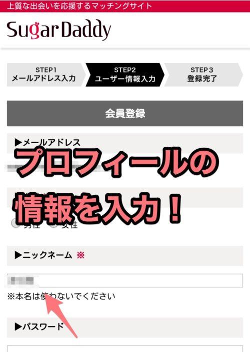 シュガーダディ評判口コミ登録方法2