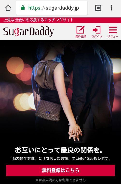シュガーダディ評判口コミ登録方法1