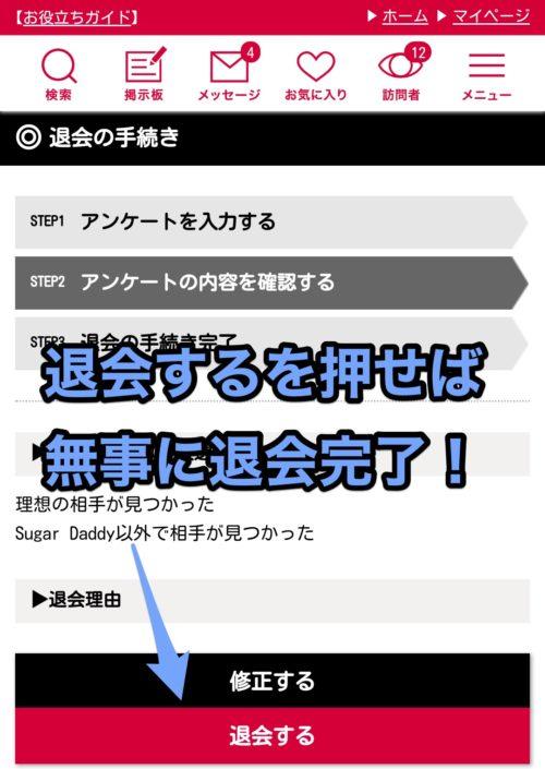 シュガーダディ評判退会方法6