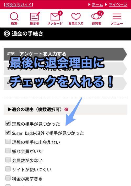 シュガーダディ評判退会方法5