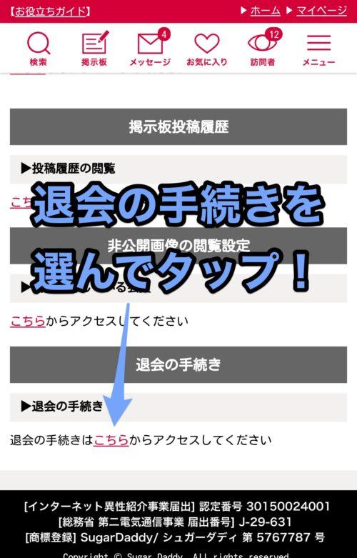 シュガーダディ評判退会方法4