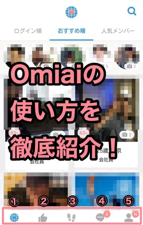 Omiaiアプリ評判使い方を紹介