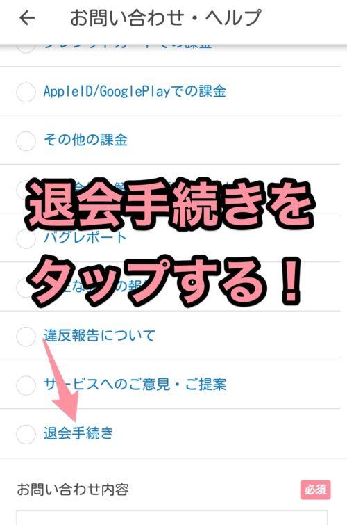 Omiaiアプリ評判退会方法4
