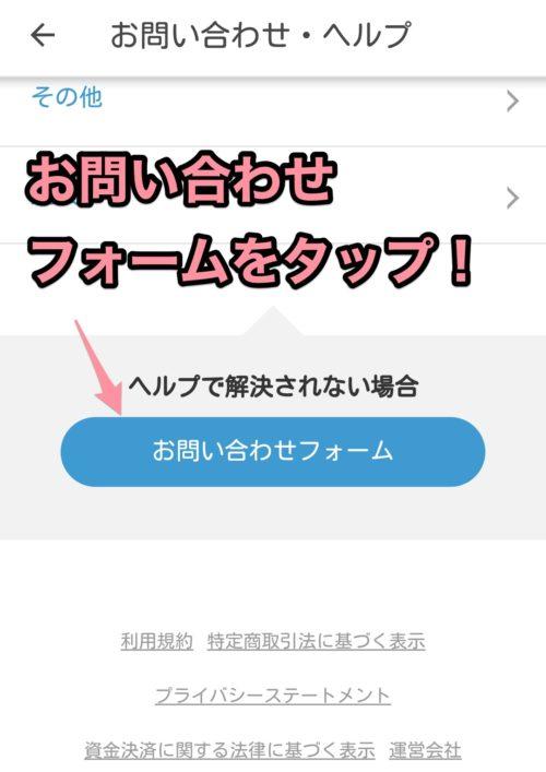 Omiaiアプリ評判退会方法3