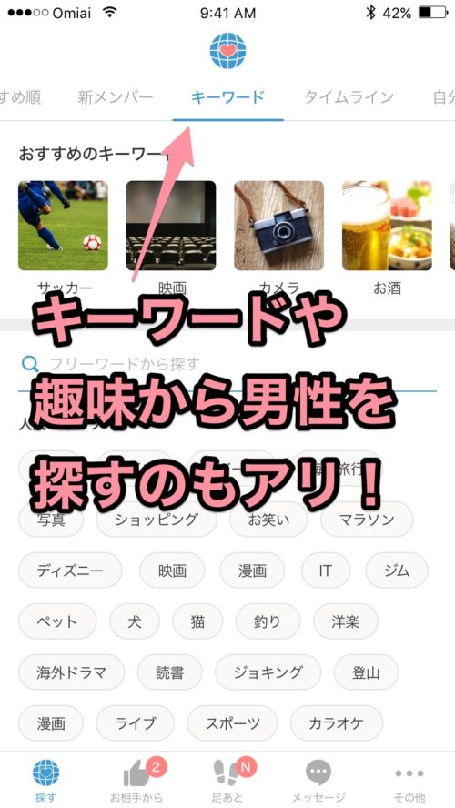 Omiaiアプリ評判使い方キーワードから探す