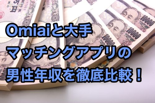 Omiaiアプリ評判男性年収を比較