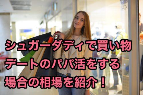 シュガーダディ評判口コミパパ活相場買い物デート