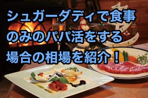 シュガーダディ評判口コミパパ活相場食事のみ