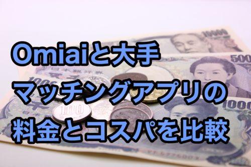 Omiaiアプリ評判料金コスパを比較